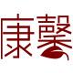 康馨家居logo