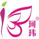 珂玮logo