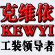 克维依logo