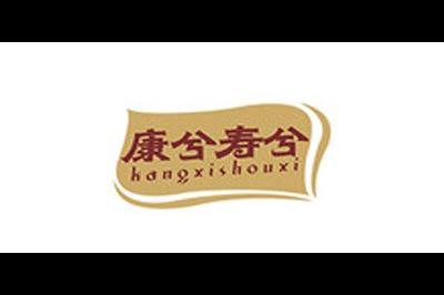 康兮寿兮logo