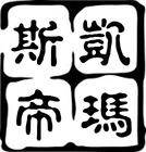 凯玛斯帝logo