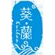 葵兰化妆品logo