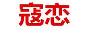 寇恋logo