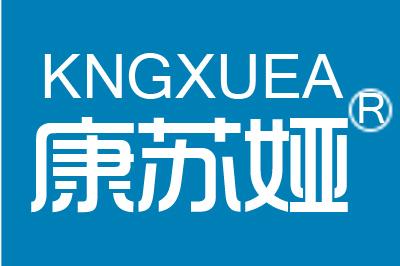 康苏娅logo
