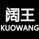 阔王logo