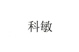 科敏logo