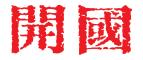 开国logo