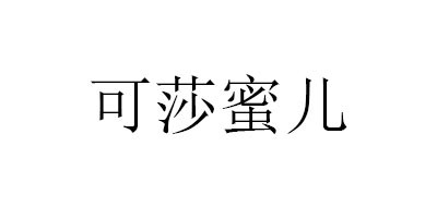可莎蜜儿logo