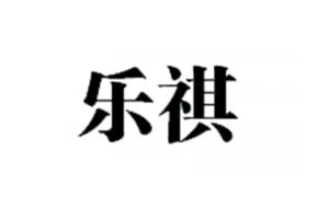 乐祺logo