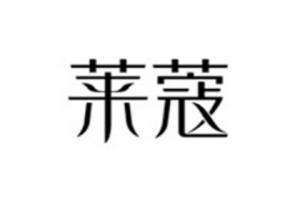莱蔻logo