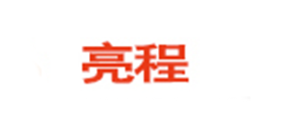 亮程logo