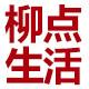 柳点生活logo