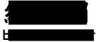 綾依阁logo