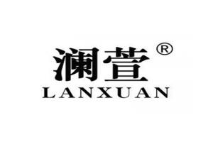 澜萱logo