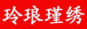 玲琅瑾绣logo