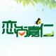 恋尚嘉仁logo