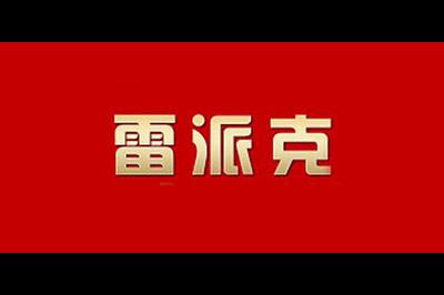 雷派克logo