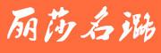 丽莎名璐logo