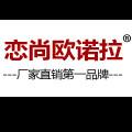 恋尚欧诺拉家居logo