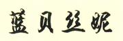 蓝贝丝妮logo