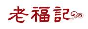 老福记logo