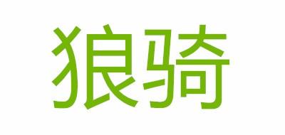 狼骑logo