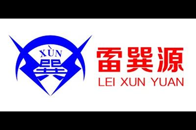 雷巽源logo