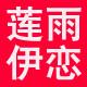 莲雨伊恋logo