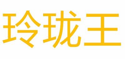 玲珑王logo