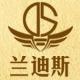 兰迪斯logo
