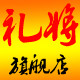 礼将logo