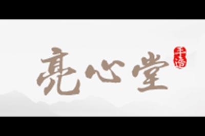 亮心堂logo