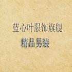 蓝心叶服饰logo
