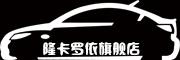 隆卡罗依logo