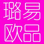 璐易欧品logo
