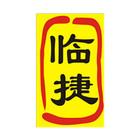 临捷车品logo