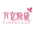 六宫粉黛logo