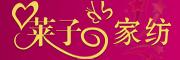 莱子家纺logo