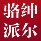 骆绅派尔logo