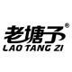 老塘子logo