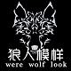狼人模样logo