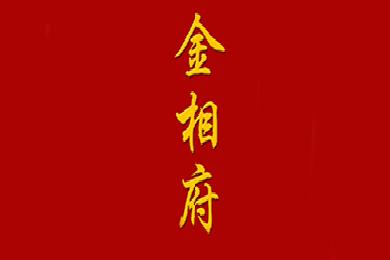 李唐金相府logo