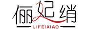 俪妃绡logo