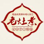 老灶煮logo