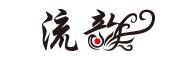 流韵logo