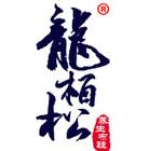 龙柏松logo