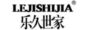 乐久世家logo
