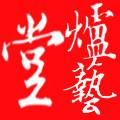 炉艺堂logo