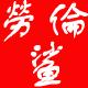 劳伦鲨男装logo