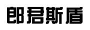 郎君斯盾logo